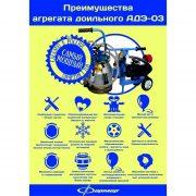 Доильный аппарат АДЭ-03 преимущества