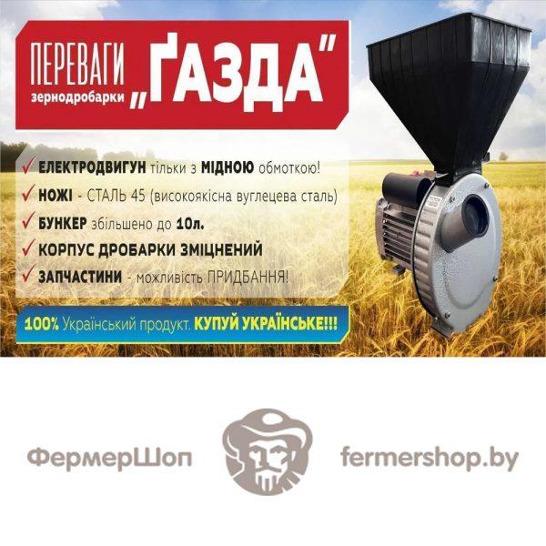 Зернодробилка молотковая ГАЗДА М71 (зерно, початки кукурузы), 1700 Вт